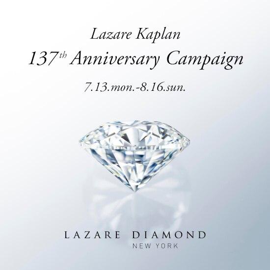 【8月16日(日)まで無料!】「ラザール ダイヤモンド ブティック」のスペシャルな刻印サービス