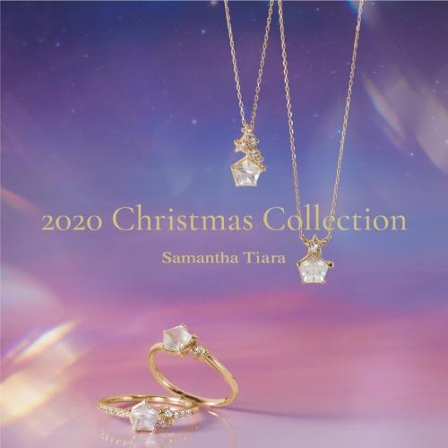 私たちを見守ってくれる星たちをイメージ!「Samantha Tiara 2020 Christmas Collection」