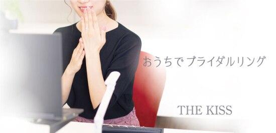 「THE KISS」がオンライン接客サービス「おうちでブライダルリング」をスタート