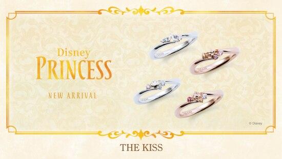 映画のアイテムがモチーフ♪「THE KISS ディズニープリンセスコレクション」の新作リング