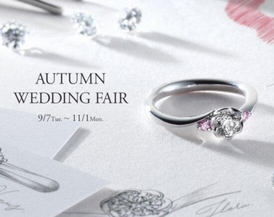 「Autumn Wedding Fair」を開催中! シンプルで美しいデザインで人気の「トレセンテ」