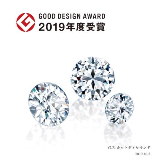 「2019年度グッドデザイン賞」受賞! 輝きで選びたいから「O.E.カットダイヤモンド」に注目
