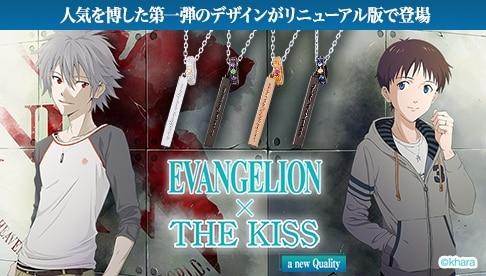 「エヴァンゲリオン」× THE KISS コラボレーション 新作ネックレスがデビュー