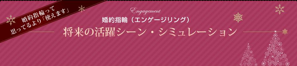 婚約指輪って思ってるより「使えます」婚約指輪(エンゲージリング)  将来の活躍シーン・シミュレーション