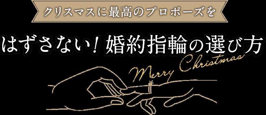 クリスマスに最高のプロポーズを はずさない! 婚約指輪の選び方