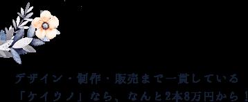 Pickup! デザイン・制作・販売まで一貫している「ケイウノ」なら、なんと2本8万円から!