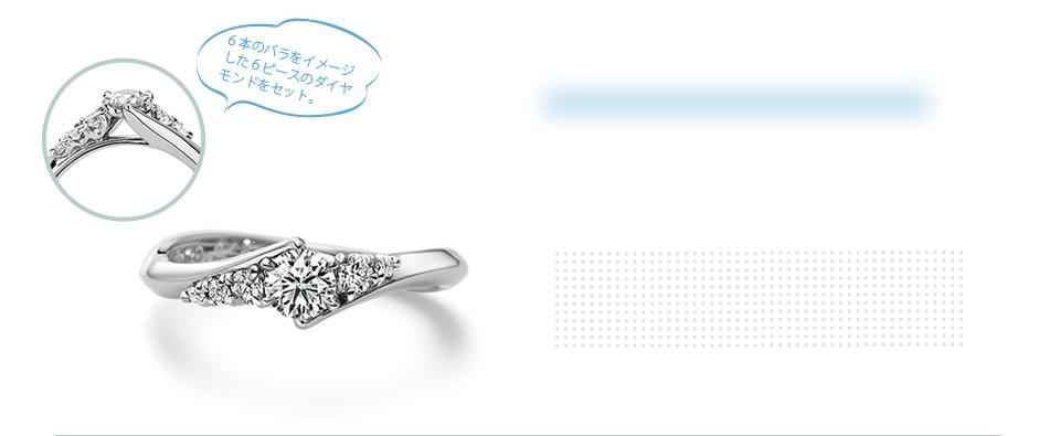 6本のバラをイメージした6ピースのダイヤモンドをセット。