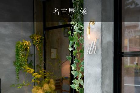 名古屋 栄