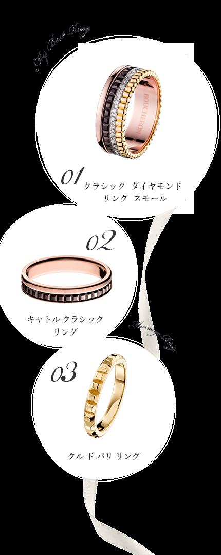 My Best Ring 01 ファセット ソリテール  リング 02 キャトル クラシック ハーフ リング Marriage Ring 03 クル ド パリ リング  ミディアム