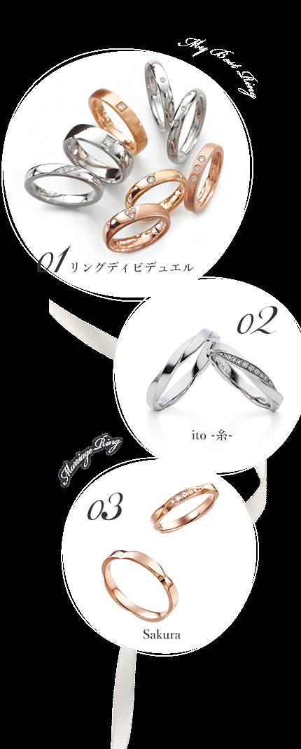 My Best Ring 01 リングディビデュエル 02 ito -糸- Marriage Ring 03 Sakura