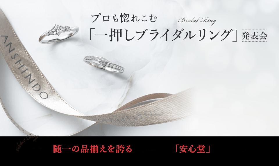 プロも惚れこむ 「一押しブライダルリング」 発表会 Select Ring 静岡県随一の品揃えを誇る宝飾専門店「安心堂」スタッフが本気で選ぶブライダルリングとは……?