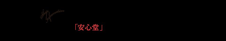 Shop Information 静岡県で100年以上の歴史を誇る「安心堂」の店舗はこちら!