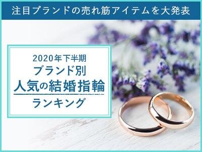 ブランド別結婚指輪ランキング特集2020下半期