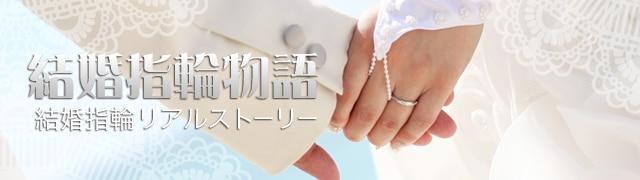 結婚指輪物語