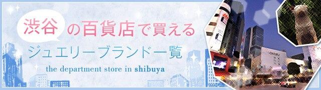 shibuya_640x180_5.jpg
