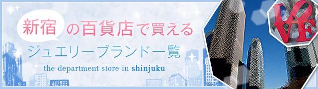 shinjuku_640x180_5.jpg