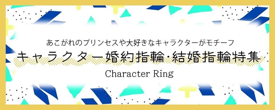 キャラクターモチーフ婚約指輪・結婚指輪特集