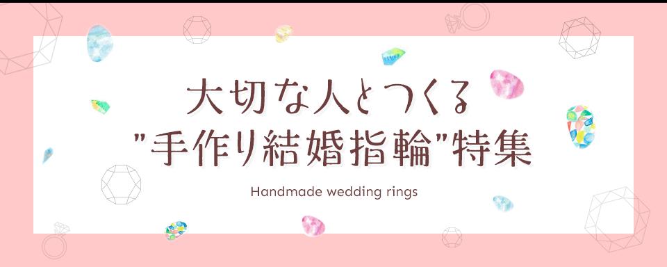 結婚指輪を手作りできる工房ブランドまとめ
