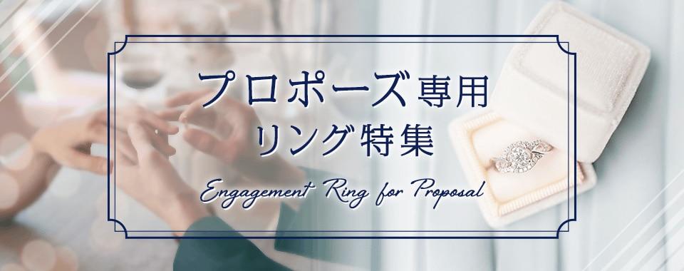 プロポーズ・リング特集(プロポーズに人気の指輪ブランドまとめ)
