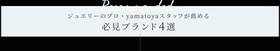 ジュエリーのプロ・yamatoyaスタッフが薦める 必見ブランド4選