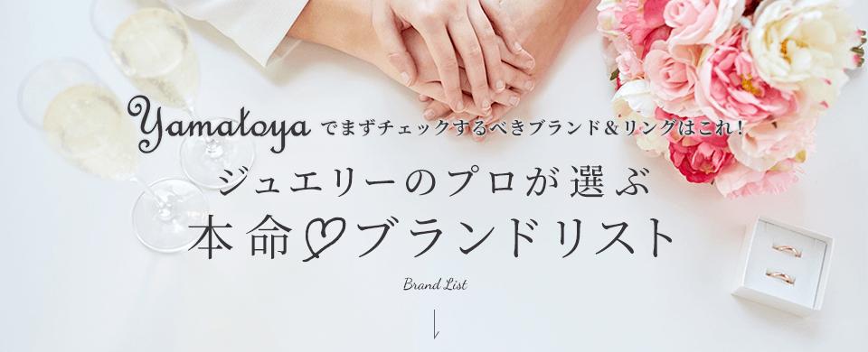 yamatoyaでまずチェックするべきブランド&リングはこれ! ジュエリーのプロが選ぶ本命 ブランドリスト
