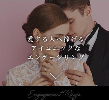 愛する人へ捧げるアイコニックなエンゲージリング Engagement Rings