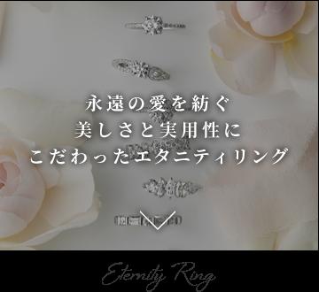 永遠の愛を紡ぐ美しさと実用性にこだわったエタニティリング Engagement Rings