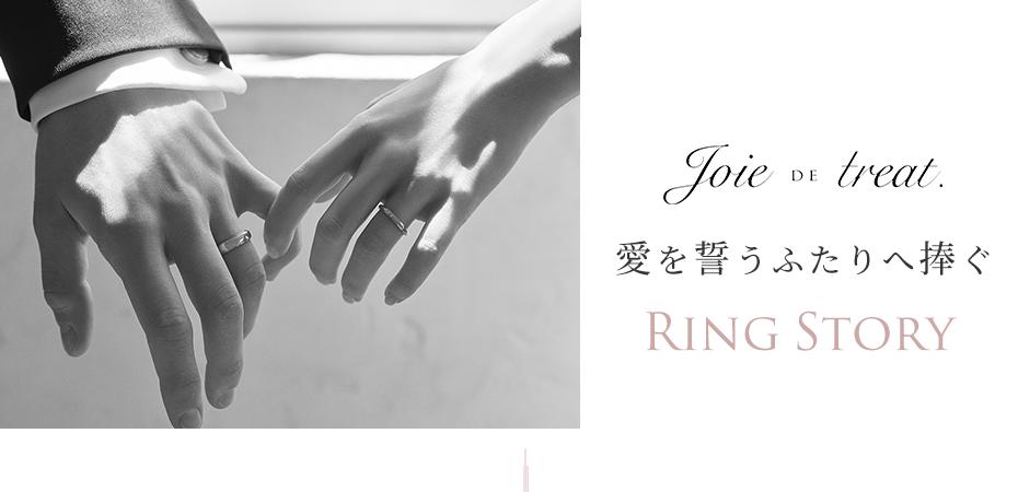 Joie DE Treat 愛を誓うふたりへ捧ぐ Ring Story