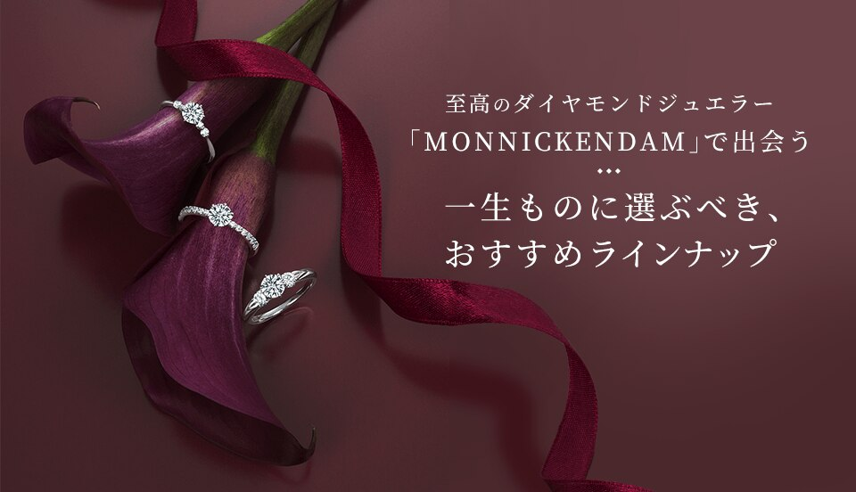 至高のダイヤモンドジュエラー「MONNICKENDAM」で出会う一生ものに選ぶべき、おすすめラインナップ
