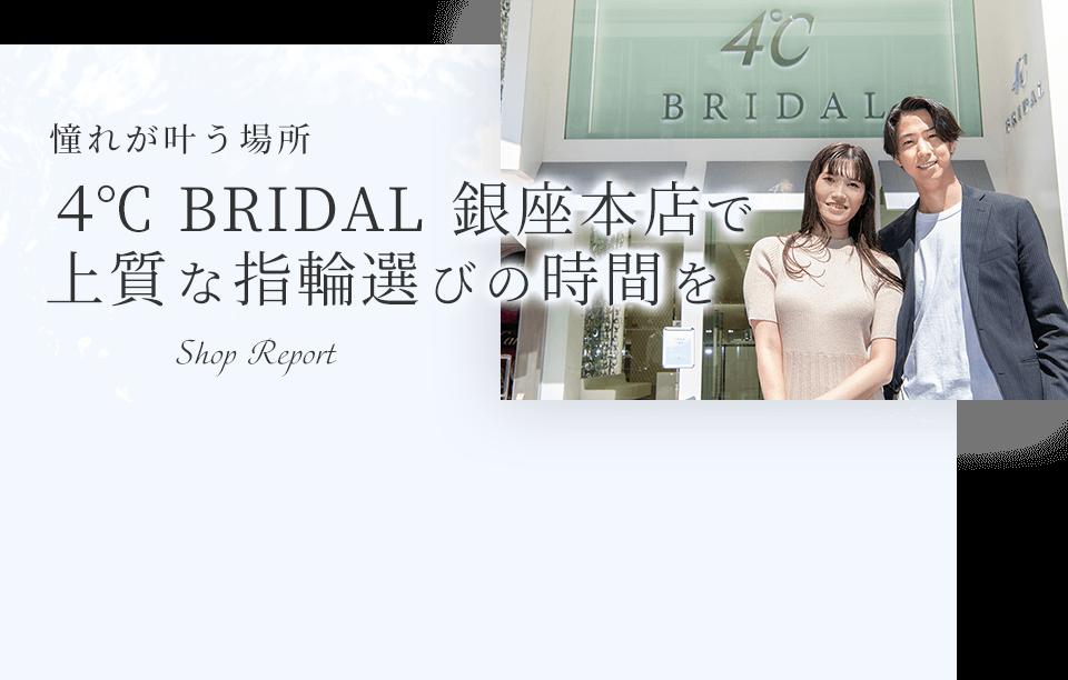 憧れが叶う場所 4℃ BRIDAL 銀座本店で 上質な指輪選びの時間を Shop Report