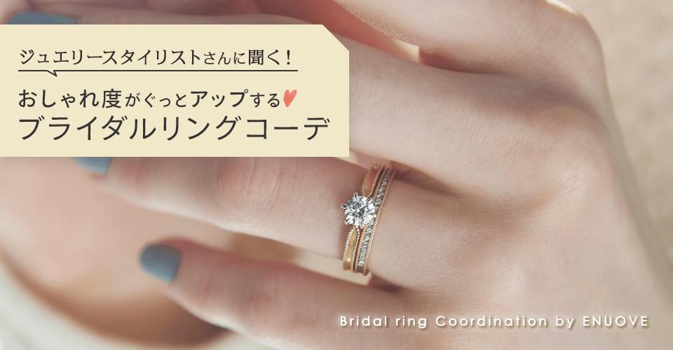 Bridal ring Coordination by ENUOVE ジュエリースタイリストさんに聞く!おしゃれ度がぐっとアップする ブライダルリングコーデ