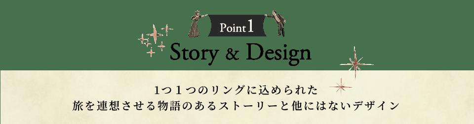 Point1  Story & Design 1つ1つのリングに込められた旅を連想させる物語のあるストーリーと他にはないデザイン
