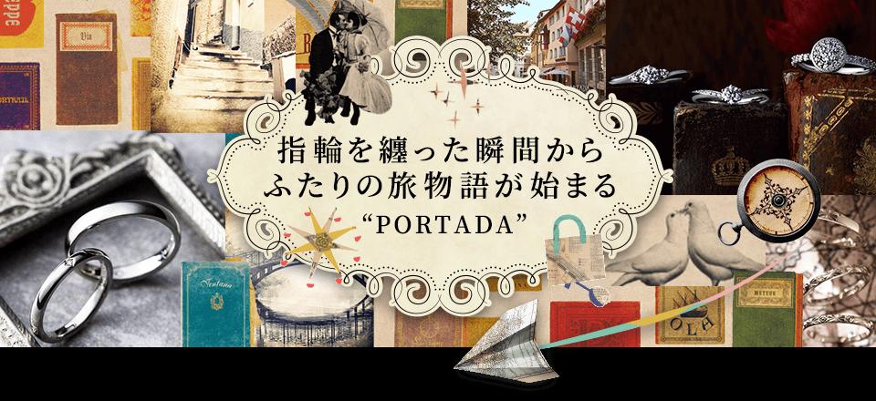 """指輪を纏った瞬間からふたりの旅物語が始まる """"PORTADA"""""""