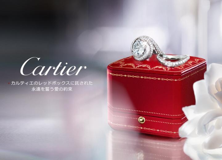 Cartier(カルティエ)のブランド画像1