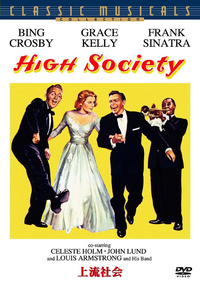 上流社会(High Society)