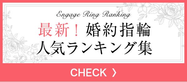 婚約指輪の人気ランキング特集