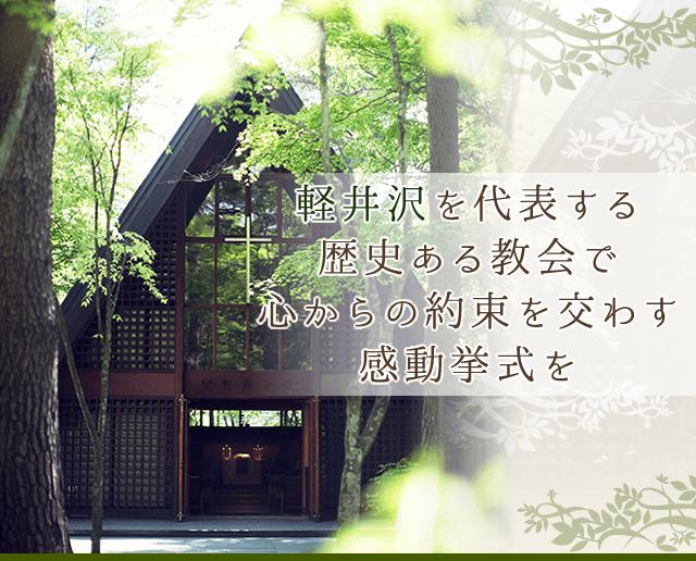 軽井沢を代表する歴史ある教会で心からの約束を交わす感動挙式を