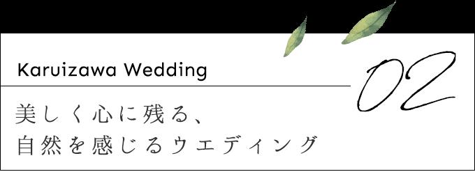 Karuizawa Wedding 02 美しく心に残る、自然を感じるウエディング