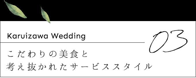 Karuizawa Wedding 03こだわりの美食と考え抜かれたサービススタイル