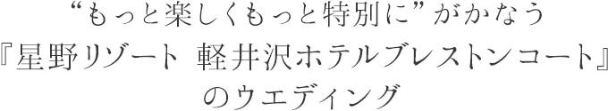 """""""もっと楽しくもっと特別に""""がかなう『星野リゾート 軽井沢ホテルブレストンコート』のウエディング"""