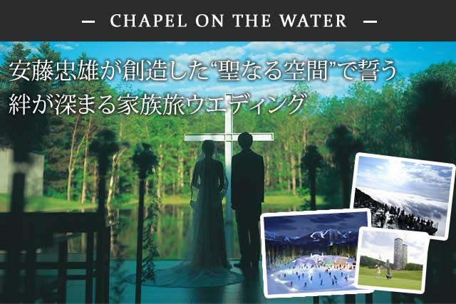 安藤忠雄が創造した「聖なる空間」で誓う絆が深まる家族旅ウエディング