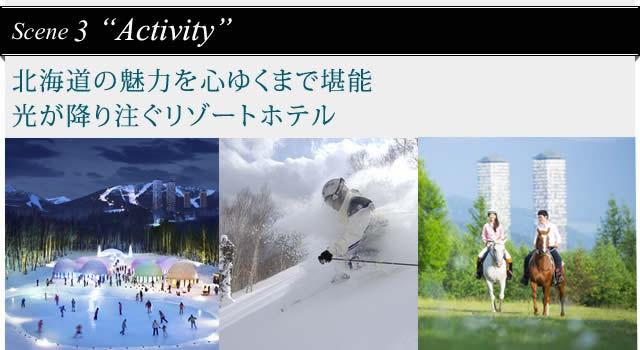 北海道の魅力を心ゆくまで堪能光が降り注ぐリゾートホテル