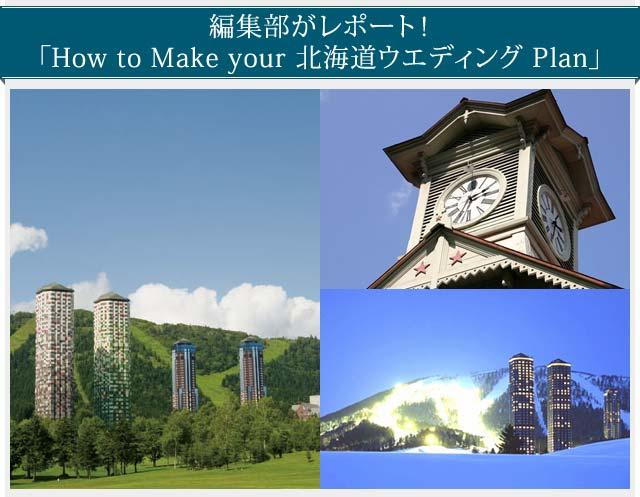 編集部がレポート!「How to Make your 北海道ウエディング Plan」