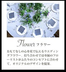 フラワー おもてなしの心を花で伝えるウエディングフラワー。打ち合わせでは専属のフローリストがふたりのコンセプトに合わせて、オリジナルのデザインを提案。