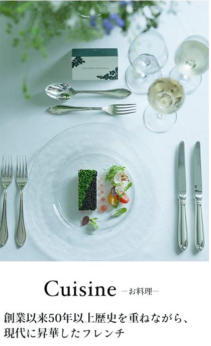 Cuisine -お料理- 創業以来50年以上歴史を重ねながら、 現代に昇華したフレンチ