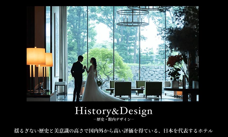 History&Design ー歴史・館内デザインー 揺るぎない歴史と美意識の高さで国内外から高い評価を得ている、日本を代表するホテル