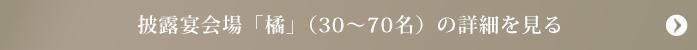 披露宴会場「橘」(30〜70名)の詳細を見る
