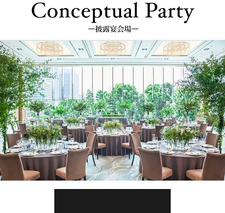 Conceptual Party 披露宴会場 ふたりらしさを表現する、自由度の高い披露宴
