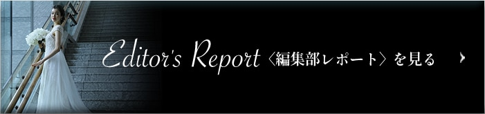 Editor's Report  〈編集部レポート〉 を見る