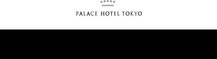 PALACE HOTEL TOKYO ひと粒の雫が大きな波紋を生むように、 結婚式という一日の喜びがふたりの人生を彩る感動となって広がり、 永遠の煌めきを生むパレスホテル東京